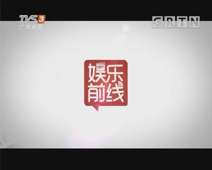 [2018-07-05]娱乐前线:杨幂被赞回应刁难问题很得体