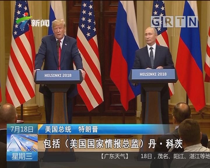 """特朗普曾承认在美俄首脑会晤后""""说错话"""""""