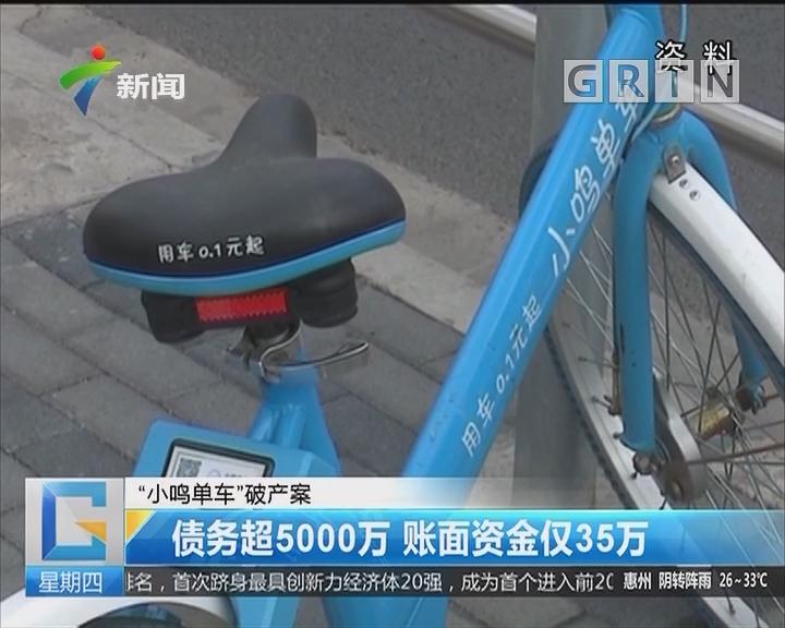 """""""小鸣单车""""破产案:债务超5000万 账面资金仅35万"""