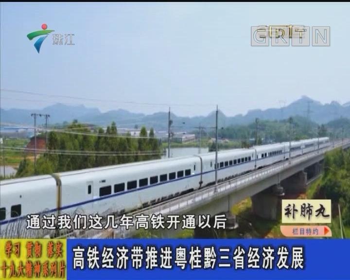 高铁经济带推进粤桂黔三省经济发展