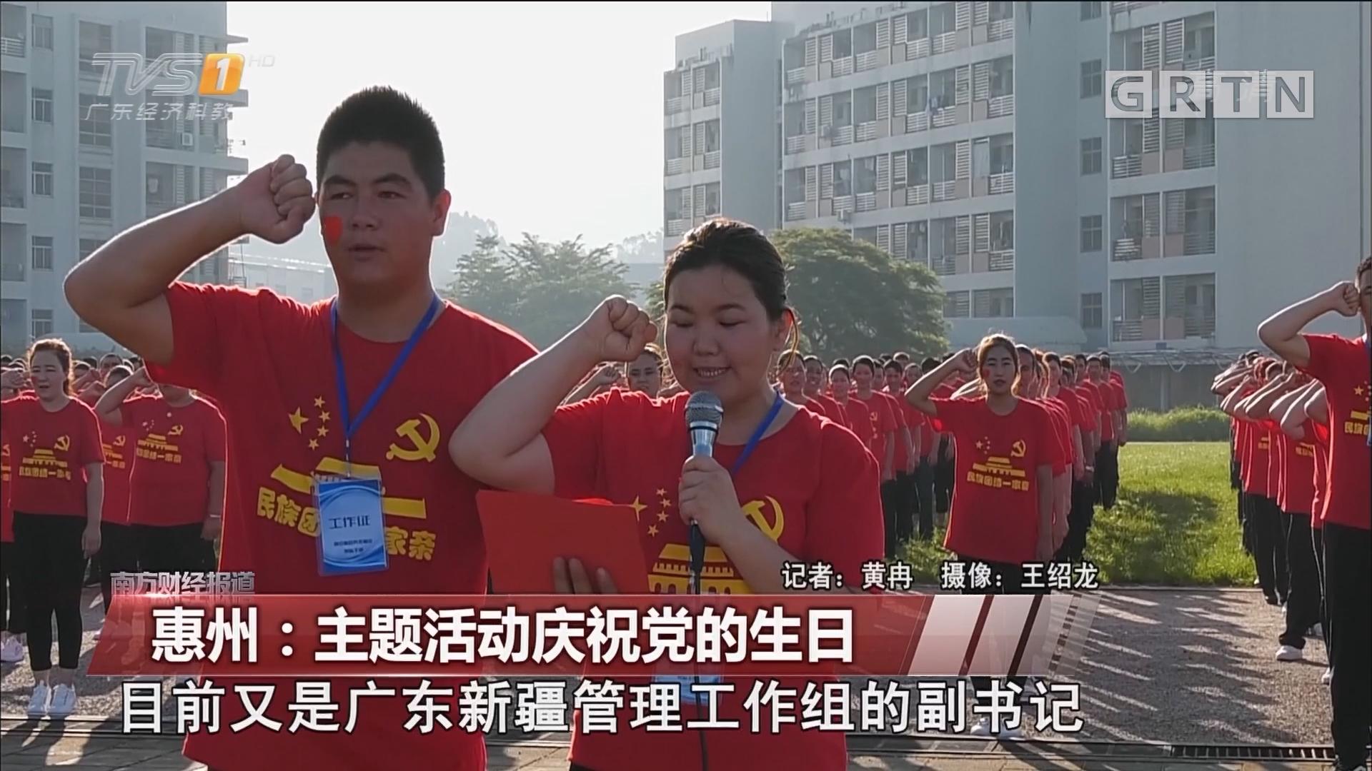 惠州:主题活动庆祝党的生日