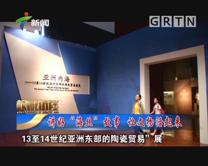 """[2018-07-21]权威访谈:讲好""""海丝""""故事 让文物活起来"""