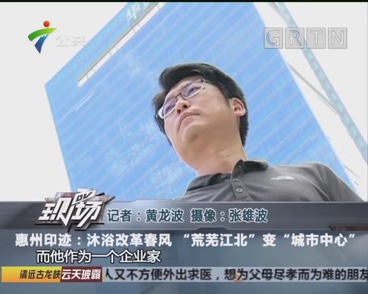 """惠州印迹:沐浴改革春风 """"荒芜江北""""变""""城市中心"""""""