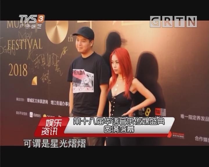 第十八届华语音乐传媒盛典 圆满落幕