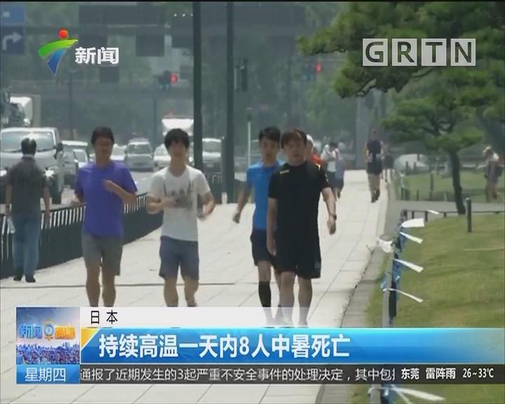 日本:持续高温一天内8人中暑死亡