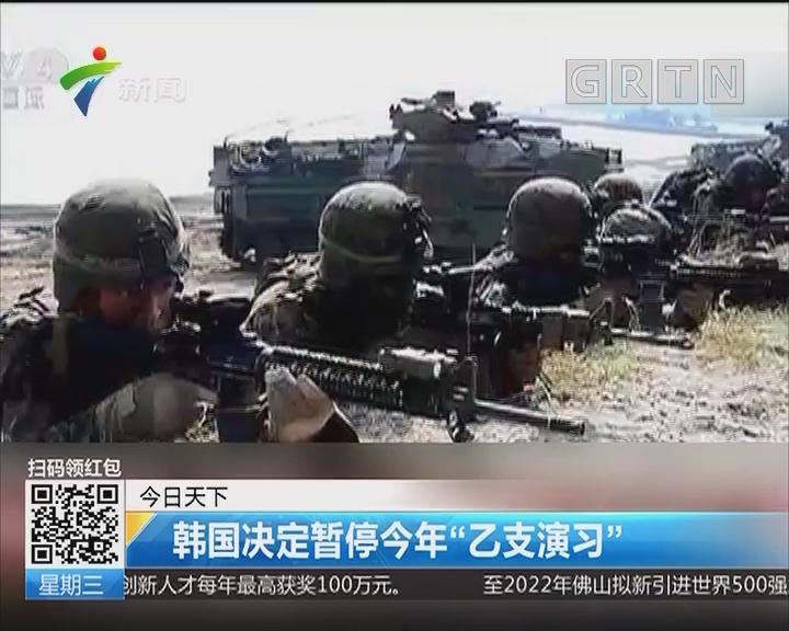 """韩国决定暂停今年""""乙支演习"""""""