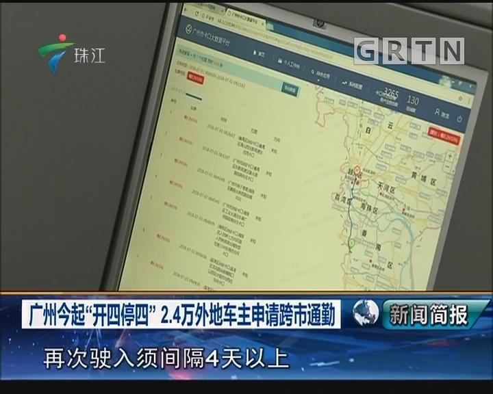 """广州今起""""开四停四""""2.4万外地车主申请跨市通勤"""