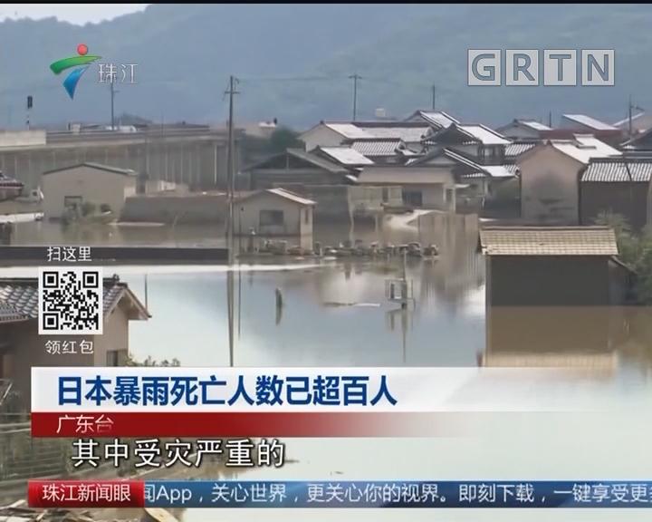 日本暴雨死亡人数已超百人