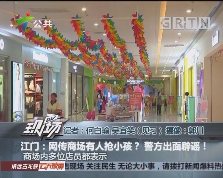 江门:网传商场有人抢小孩?警方出面辟谣!