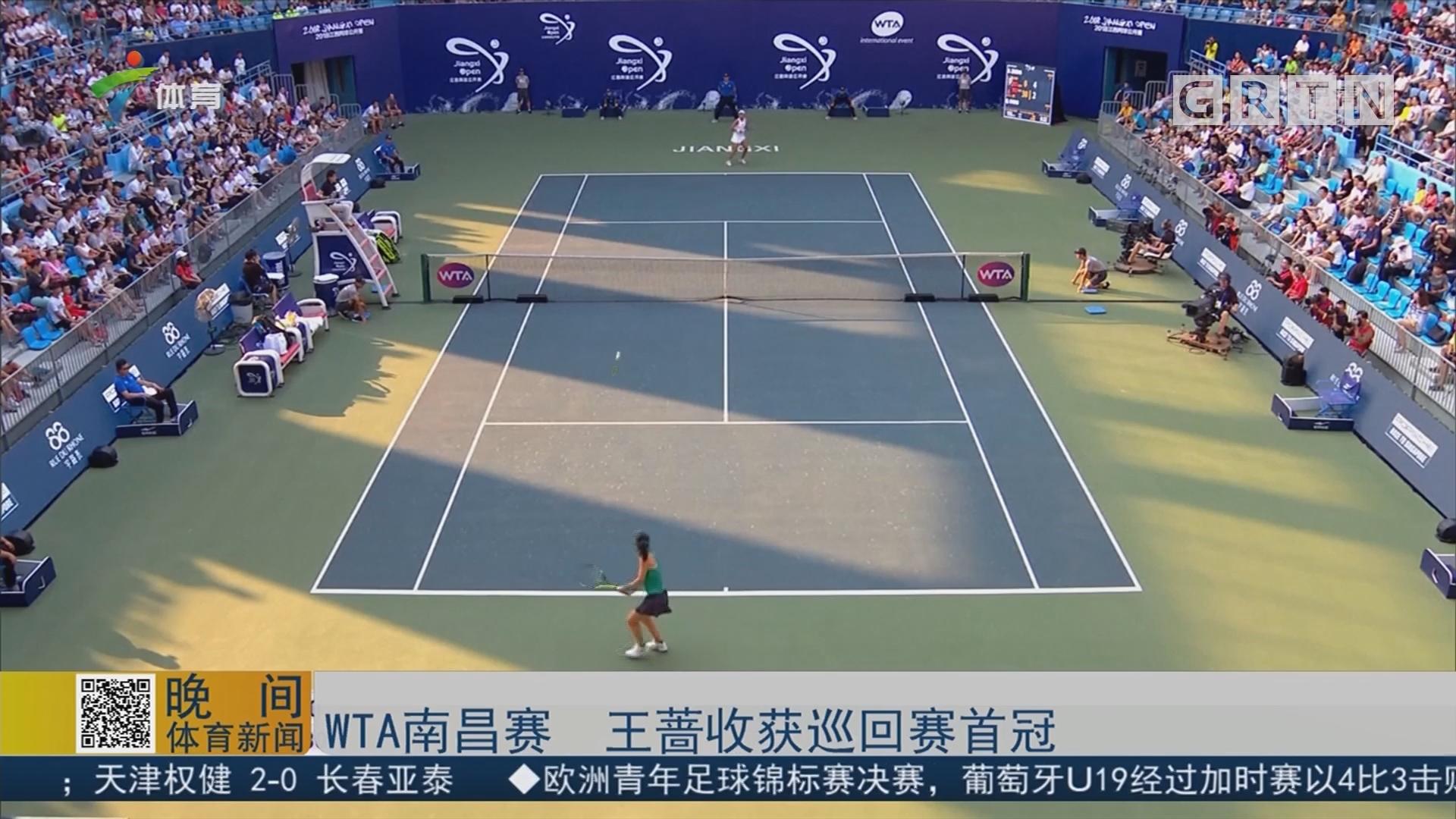 WTA南昌赛 王蔷收获巡回赛首冠