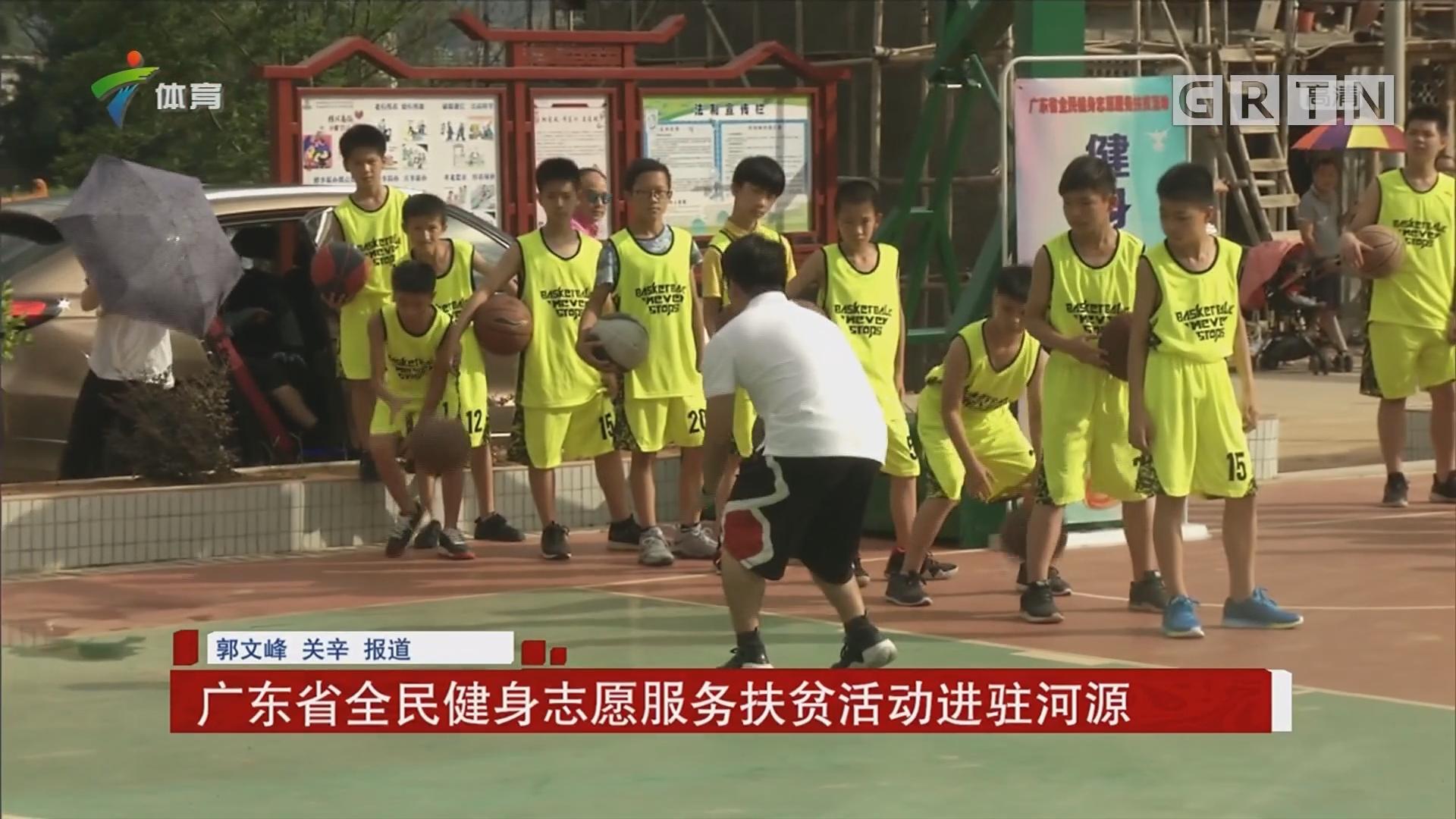 广东省全民健身志愿服务扶贫活动进驻河源