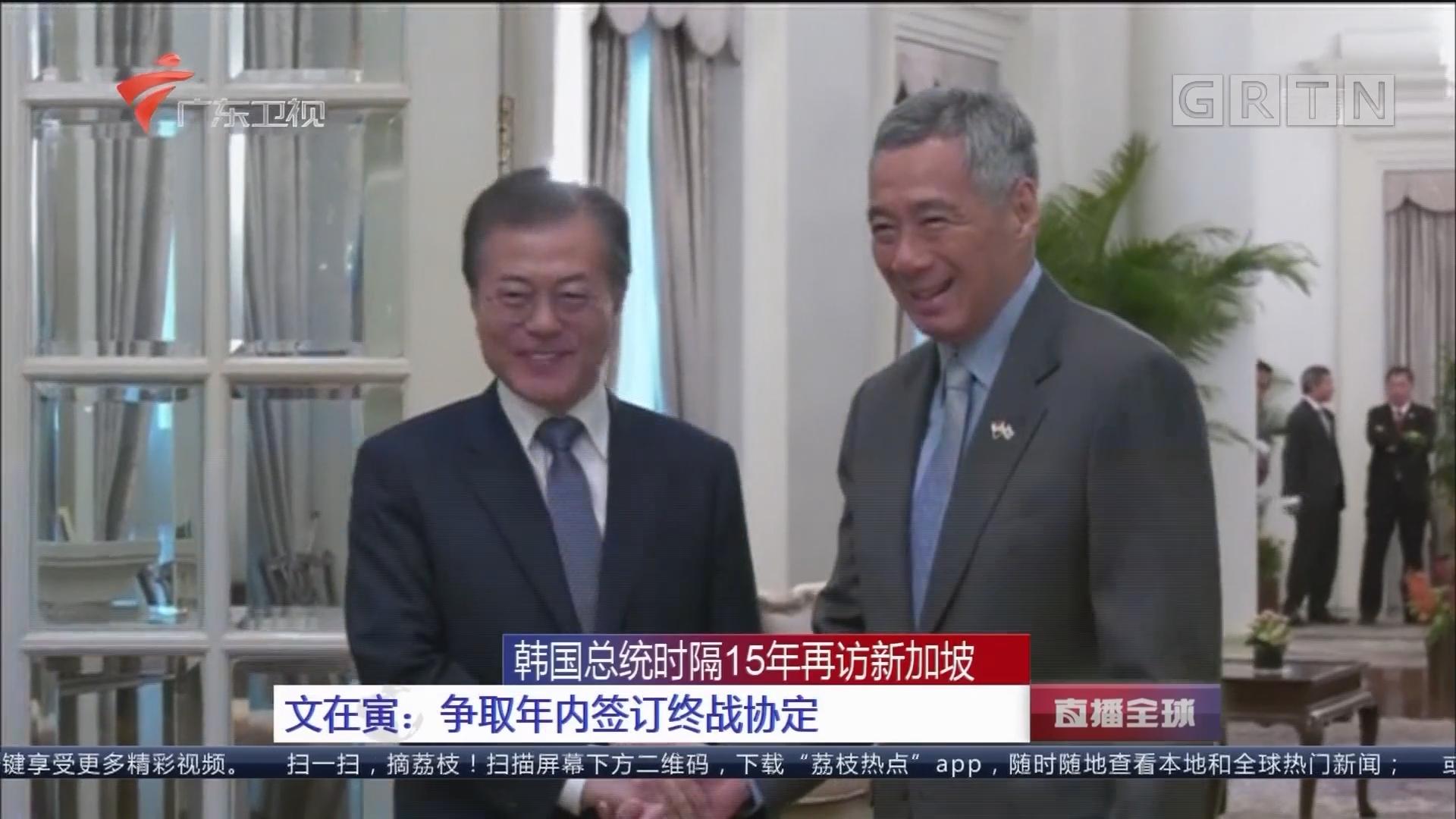 韩国总统时隔15年再访新加坡 文在寅:争取年内签订终战协定