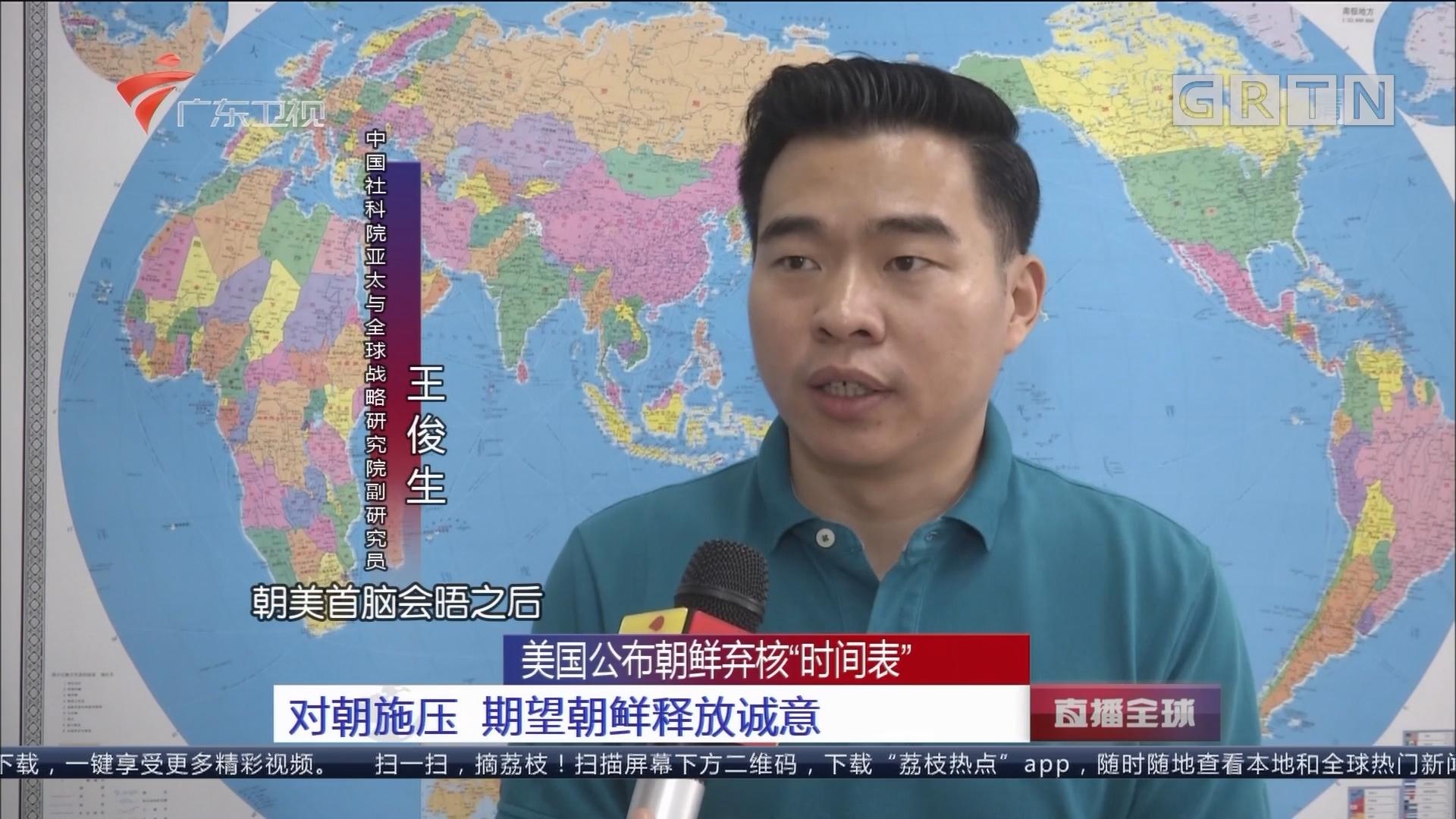 """美国公布朝鲜弃核""""时间表"""" 对朝施压 期望朝鲜释放诚意"""