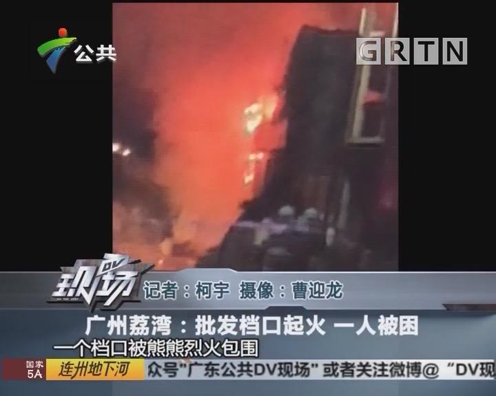 广州荔湾:批发档口起火 一人被困