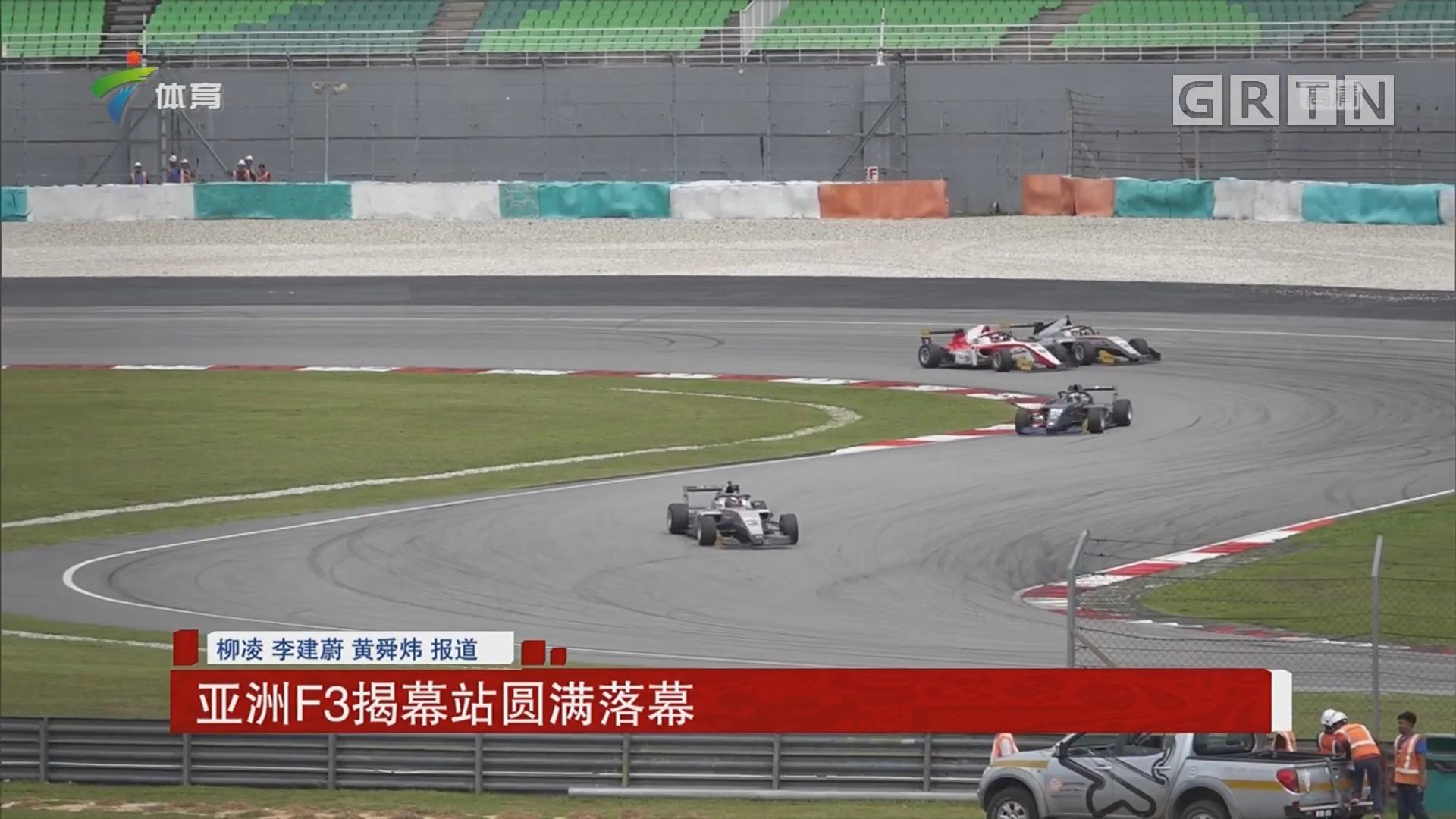 亚洲F3揭幕站圆满落幕