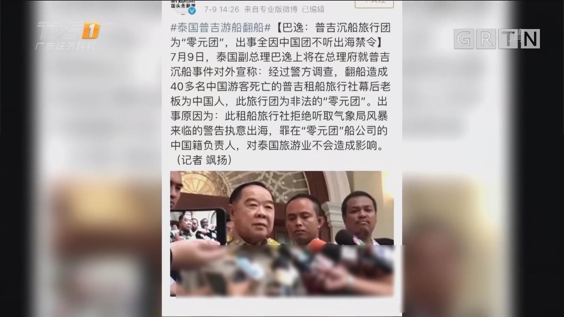 """关注泰国普吉岛游船倾覆事故 泰国副总理:""""事故罪在中国籍负责人"""""""