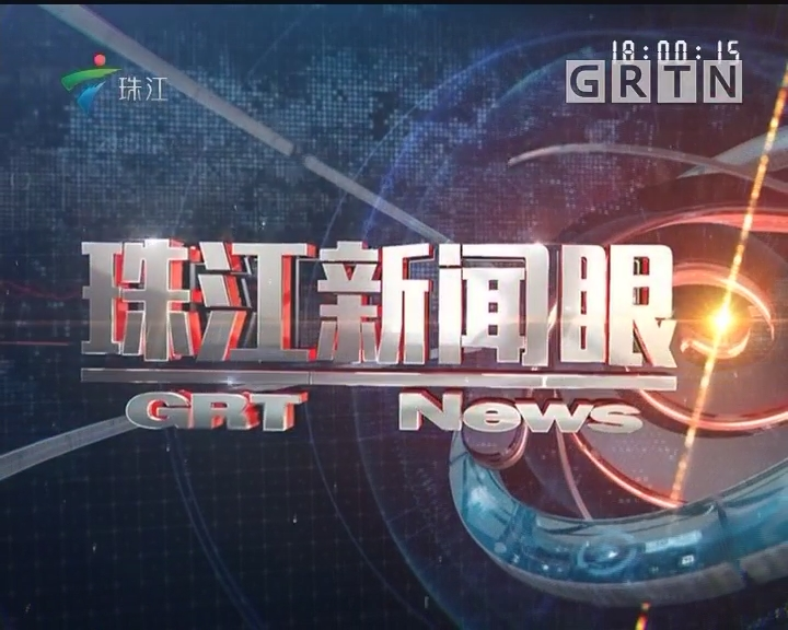 """[2018-07-22]珠江新闻眼:台风""""安比""""中午在崇明岛沿海登陆"""