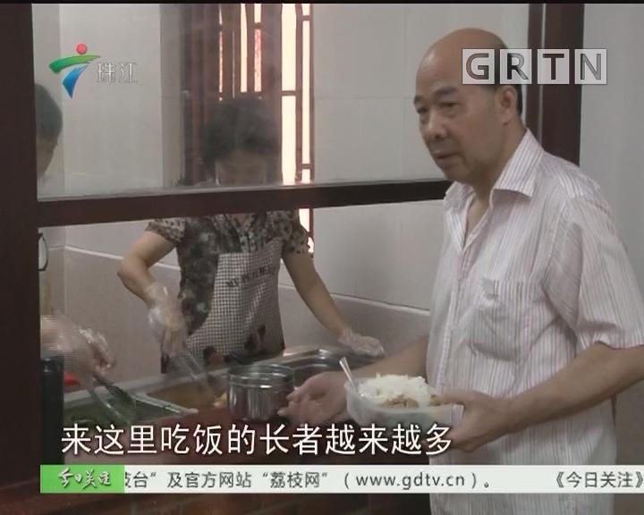 广州:长者饭堂可刷社保卡就餐