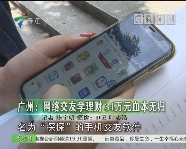 广州:网络交友学理财 34万元血本无归