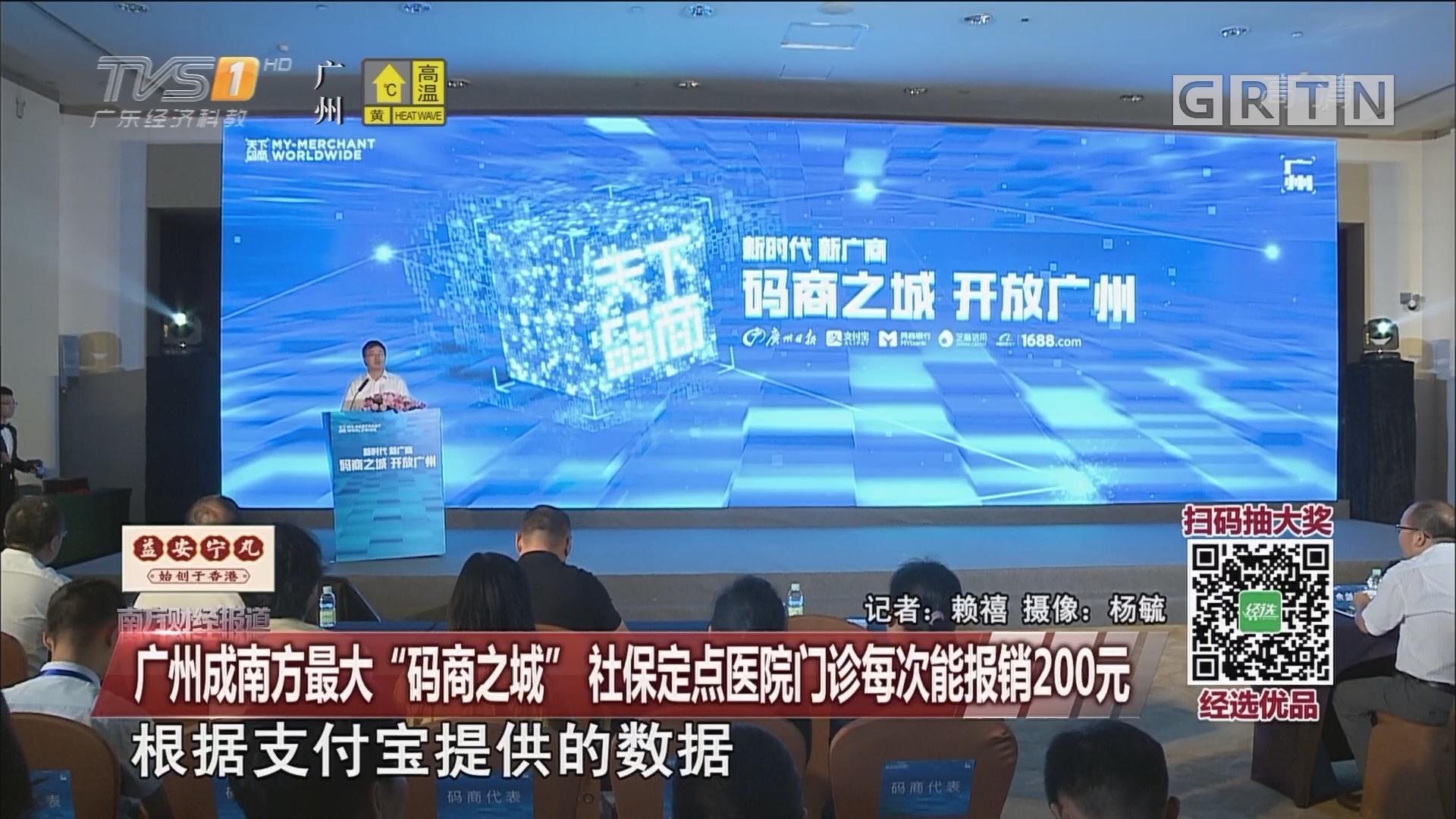 """广州成南方最大""""码商之城"""" 社保定点医院门诊每次能报销200元"""
