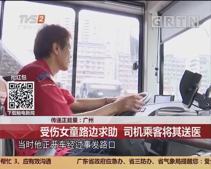 传递正能量:广州 受伤女童路边求助 司机乘客将其送医