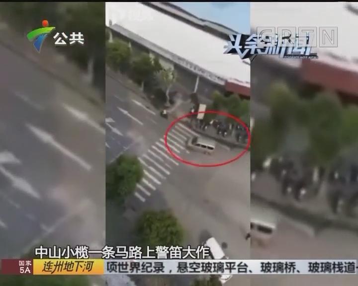 中山:男子劫持车辆 公安成功截击