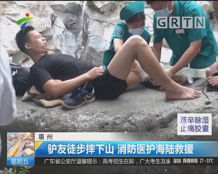 惠州:驴友徒步摔下山 消防医护海陆救援