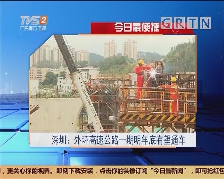 今日最便捷 深圳:外环高速公路一期明年底有望通车