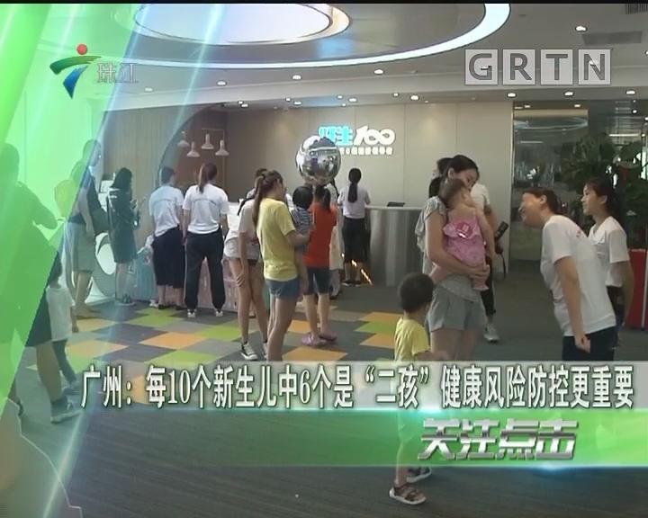 """广州:每10个新生儿中6个是""""二孩""""健康风险防控更重要"""