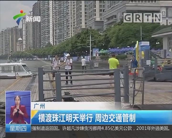 广州:横渡珠江明天举行 周边交通管制