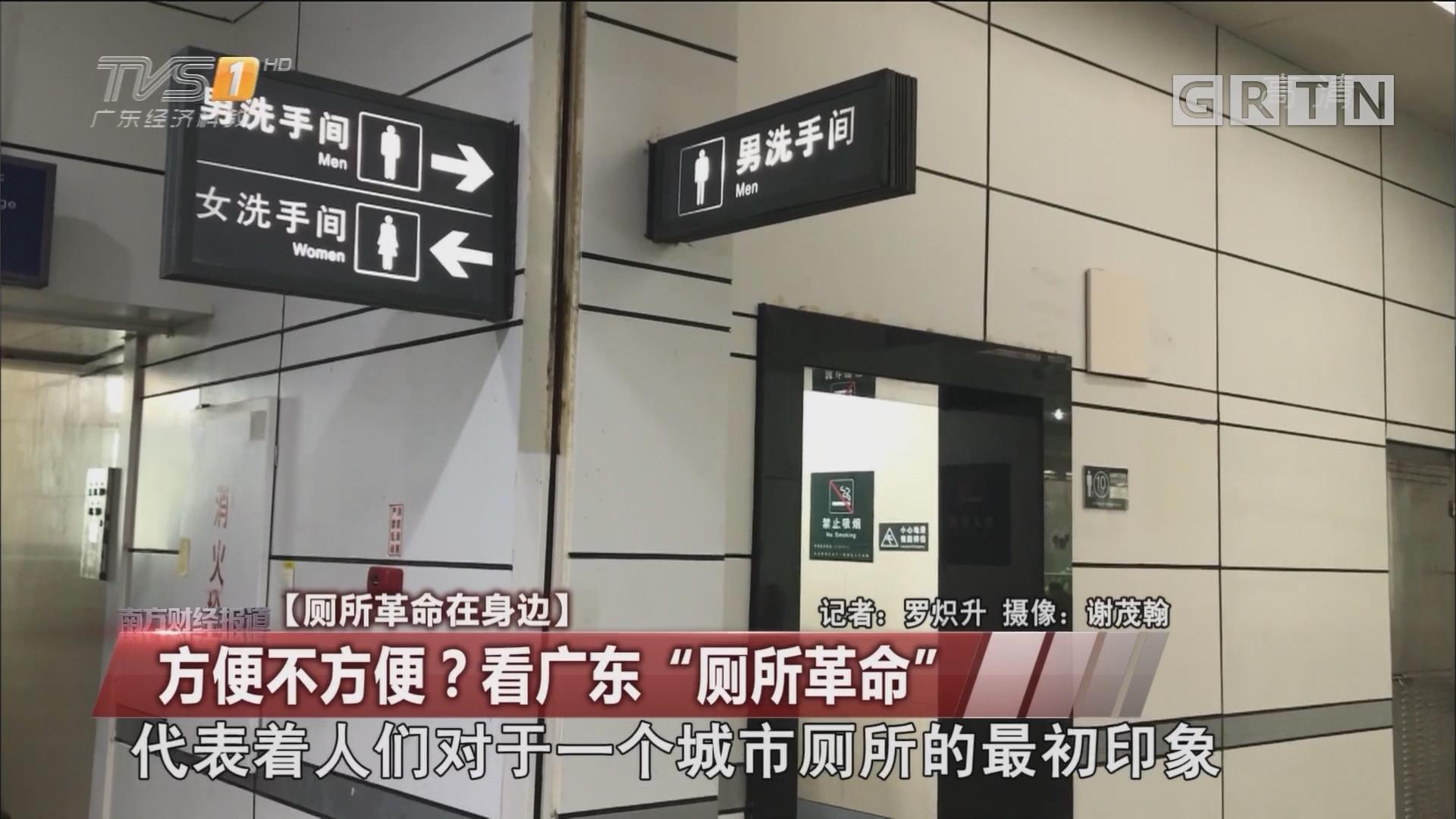 """厕所革命在身边:方便不方便?看广东""""厕所革命"""""""