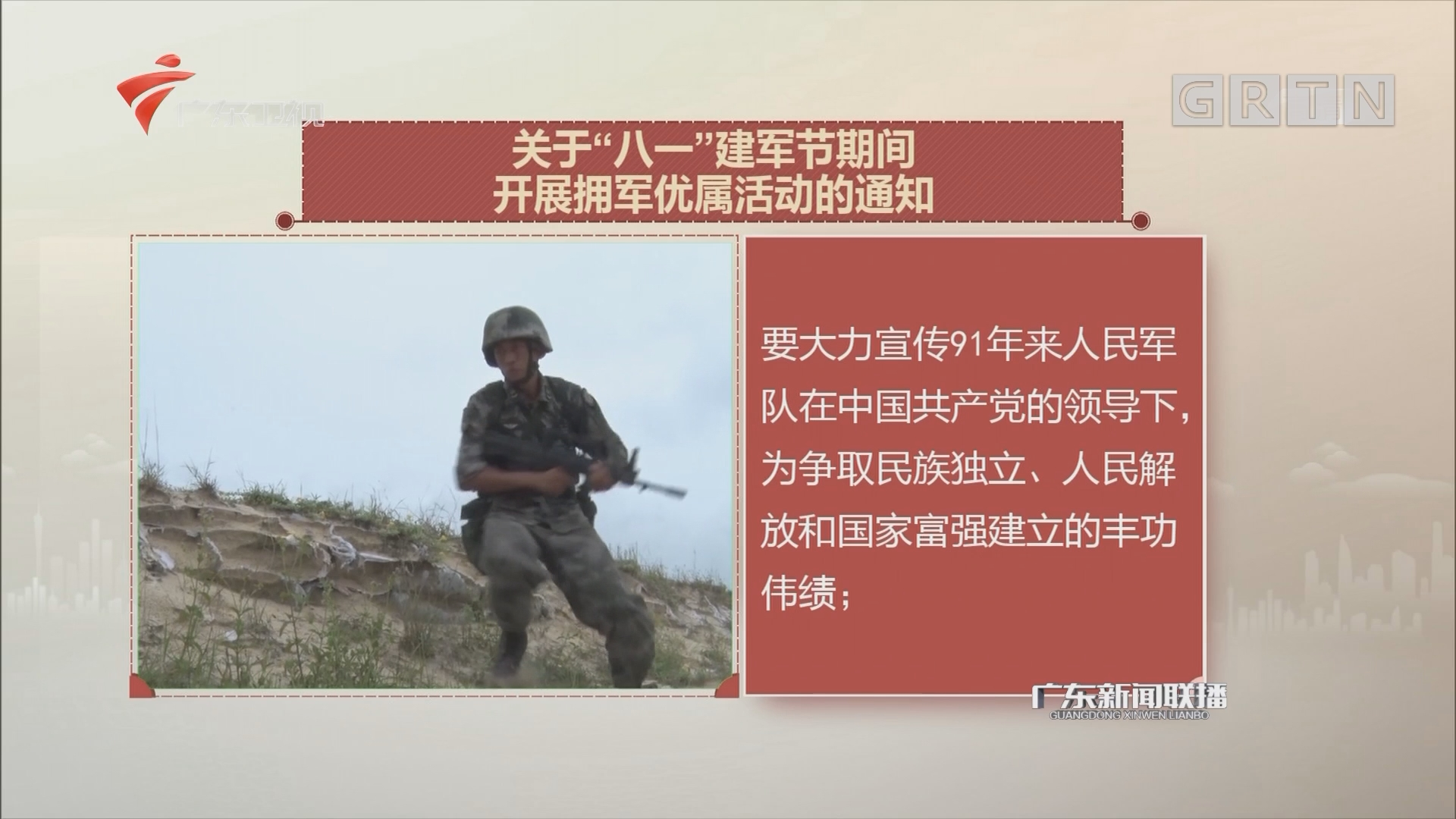 """关于""""八一""""建军节期间开展拥军优属活动的通知"""