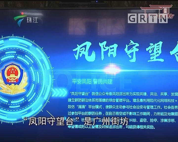 广州街坊又立功了!一键举报助警方抓获涉毒人员