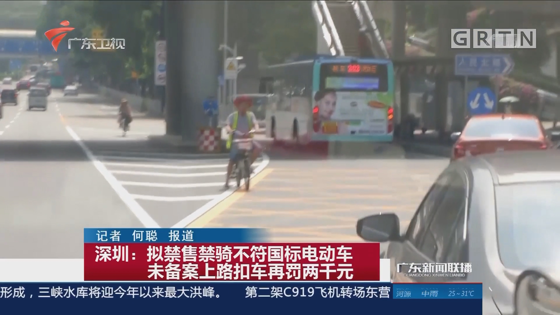 深圳:拟禁售禁骑不符国标电动车 未备案上路扣车再罚两千元
