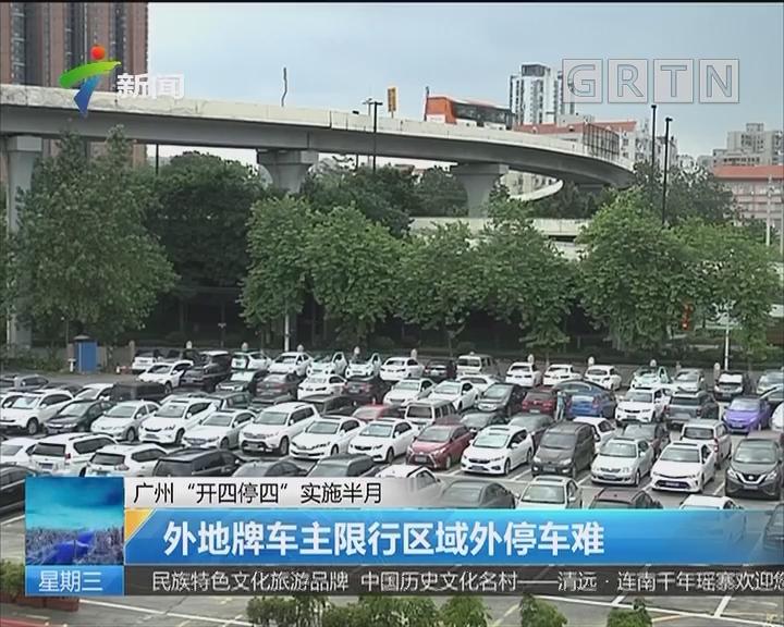 """广州""""开四停四""""实施半月:外地牌车主限行区域外停车难"""