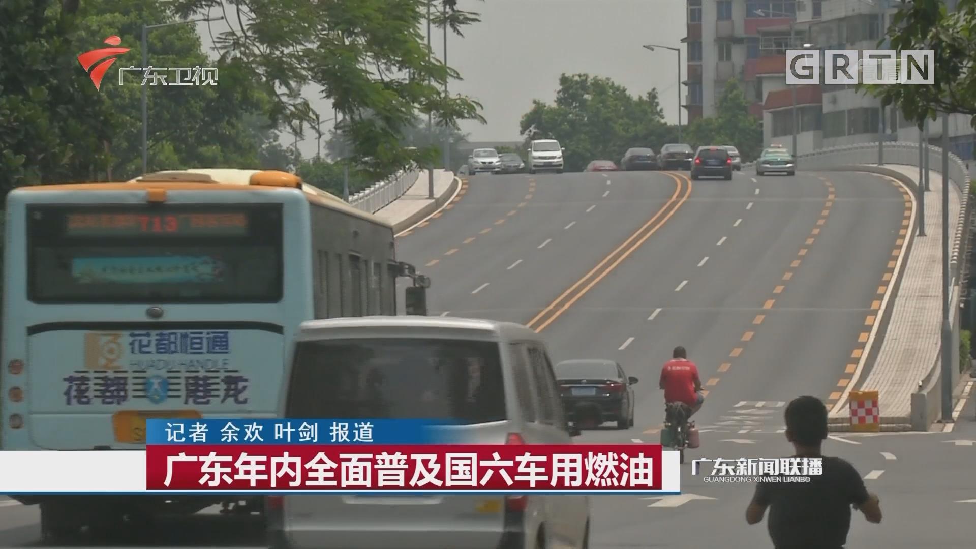 广东年内全面普及国六车用燃油