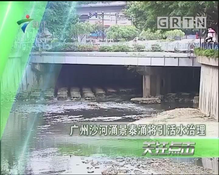 广州沙河涌景泰涌将引活水治理