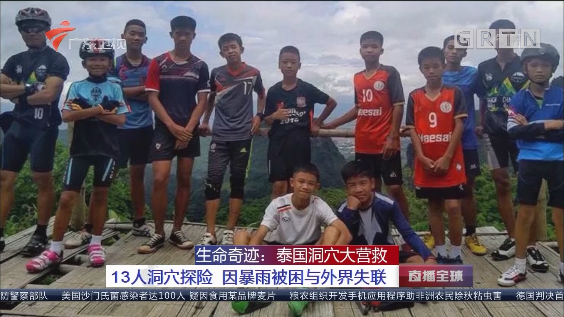 生命奇迹:泰国洞穴大营救 13人洞穴探险 因暴雨被困与外界失联