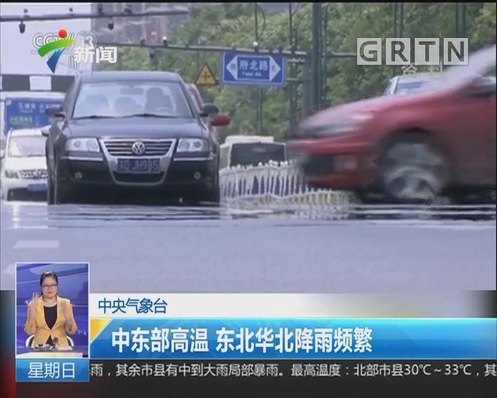 中央气象台:中东部高温 东北华北降雨频繁