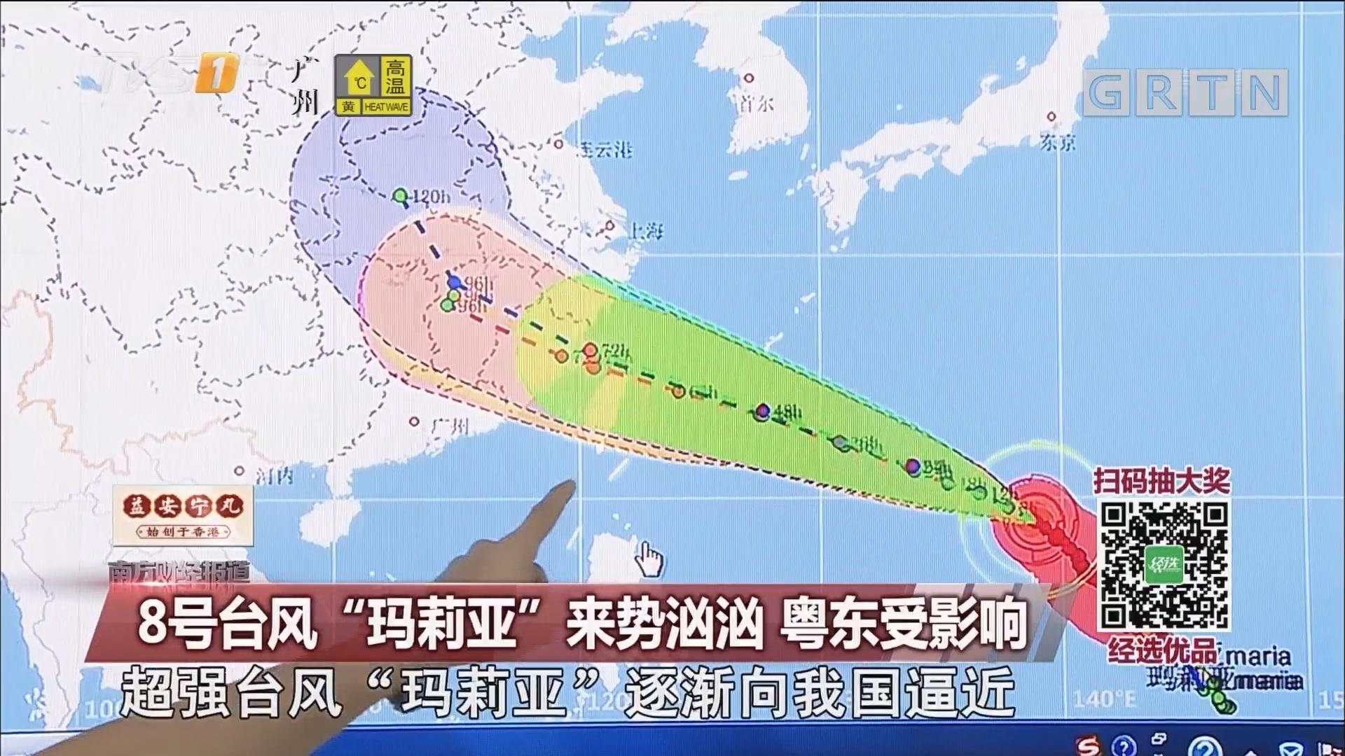 """8号台风""""玛莉亚""""来势汹汹 粤东受影响"""