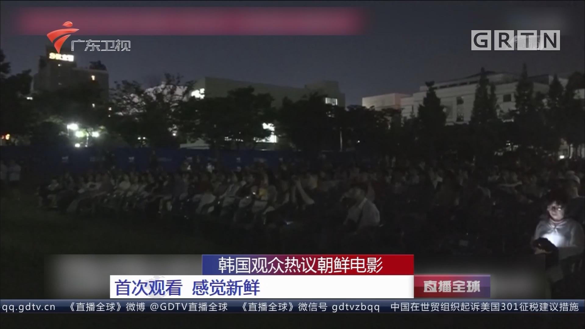 韩国观众热议朝鲜电影 首次观看 感觉新鲜