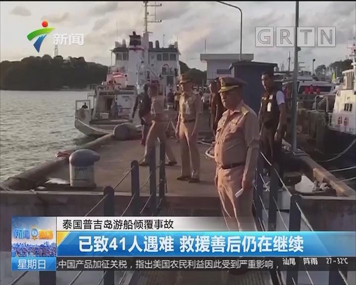 泰国普吉岛游船倾覆事故:已致41人遇难 救援善后仍在继续