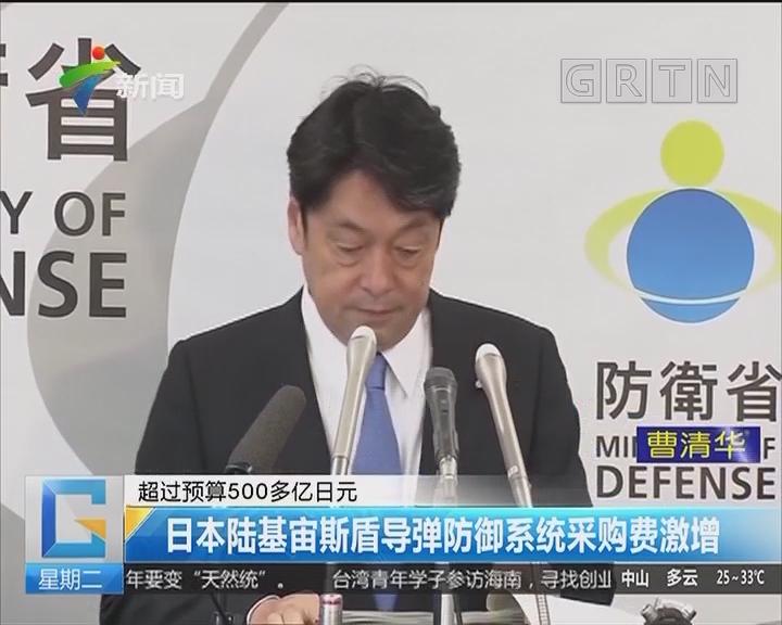 超过预算500多亿日元:日本陆基宙斯盾导弹防御系统采购费激增