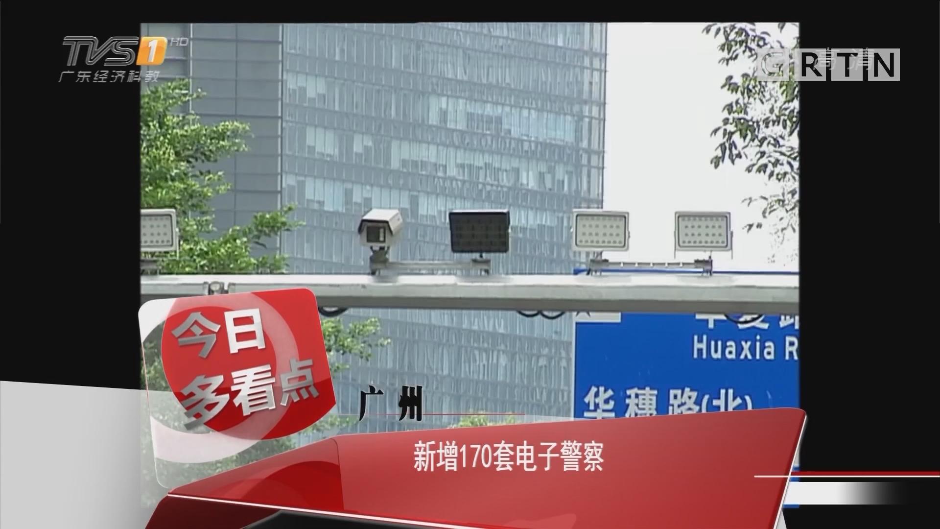 广州:新增170套电子警察