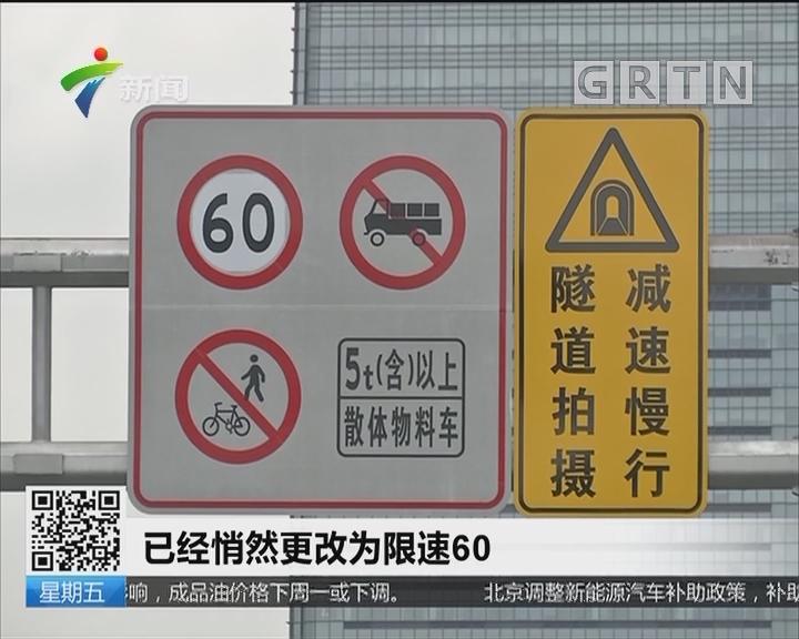 广州:同个路段两种限速 司机中招