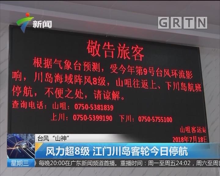 """台风""""山神""""  风力超8级 江门川岛客轮今日停航"""