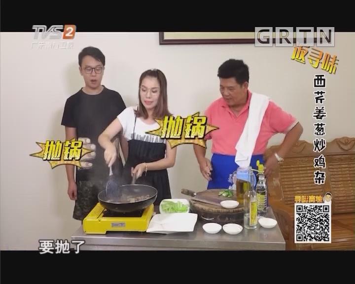 西芹姜葱炒鸡杂