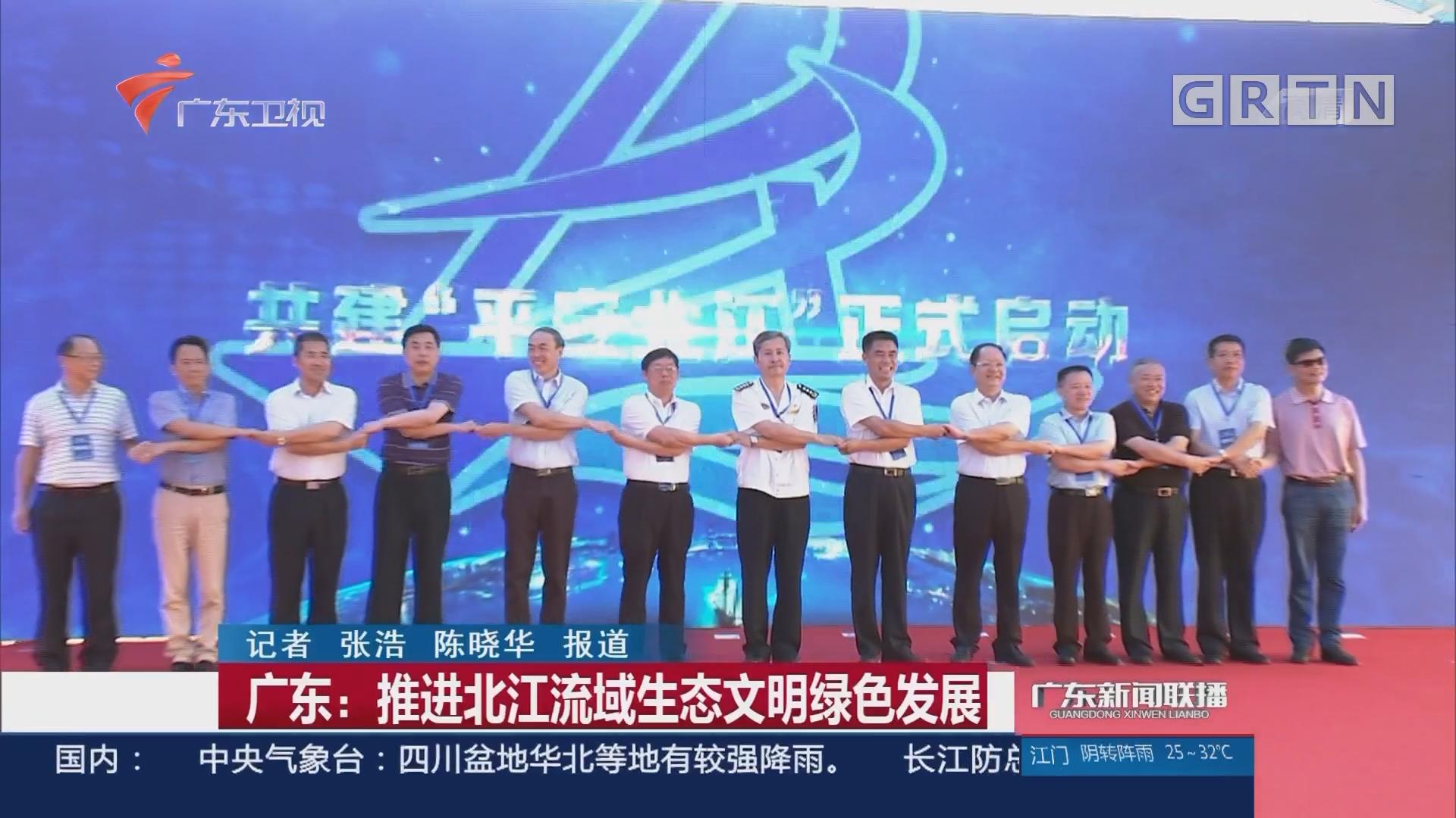 广东:推进北江流域生态文明绿色发展