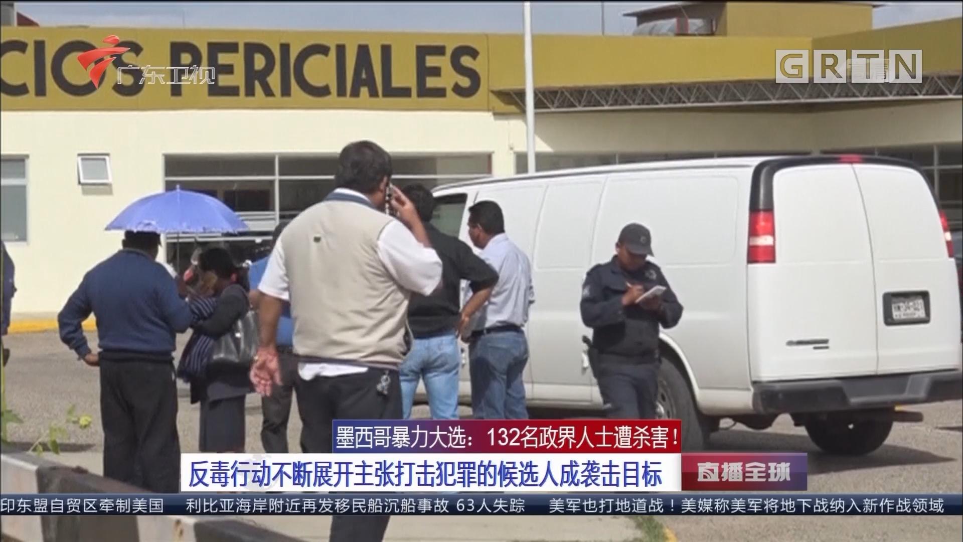 墨西哥暴力大选:132名政界人士遭杀害!反毒行动不断展开主张打击犯罪的候选人成袭击目标