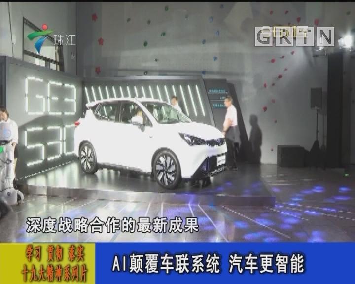 AI颠覆车联系统 汽车更智能